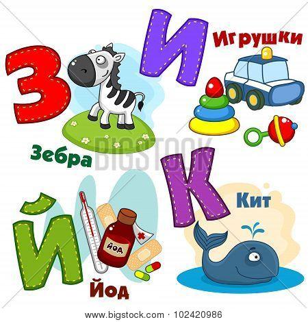Russian alphabet picture part 3