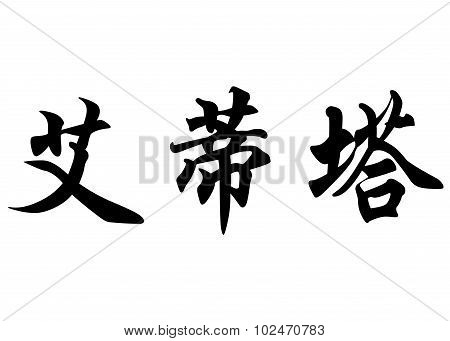 English Name Edyta In Chinese Calligraphy Characters