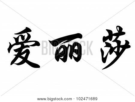 English Name Elisa In Chinese Calligraphy Characters