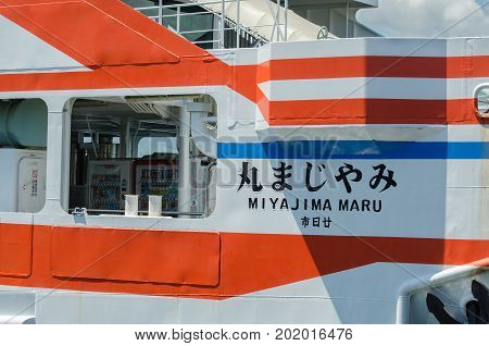 MIYAJIMA JAPAN - AUGUST 21 2015: Passengers and cars ferry for crossing the inland sea between Miyajimaguchi and Miyajima island