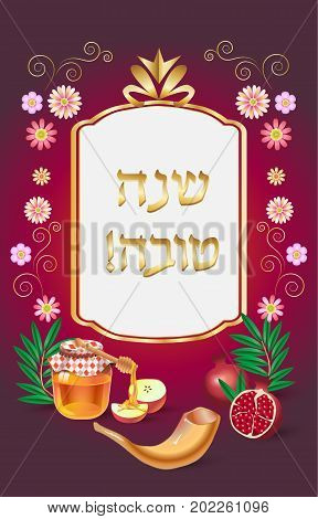 Happy new year rosh vector photo free trial bigstock rosh hashanah greeting card jewish new year text shana m4hsunfo