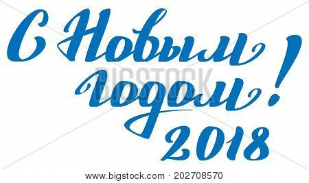 Happy New Year 2018 lettring text for greeting card. Translation from Russian Happy New Year. Isolated on white vector illustration