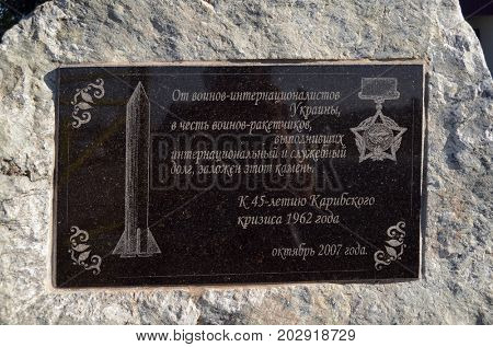 In memory of Caribbean Crisis 1962 Soviet soldiers (RU). Memorial stone established after 45 years-2007.Museum of Soviet Strategic Nuclear Forces..POBUGSKOE, UKRAINE - September 2, 2017