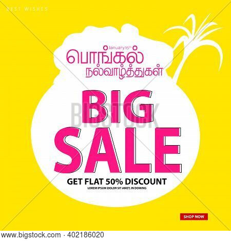 South Indian Festival Pongal Offer, Sale Background Template With 50% Discount And Happy Pongal Tran