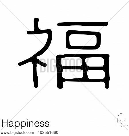 Illustration of Chinese new year greetings word character handwriting. Children\'s handwriting practice in writing words \\\