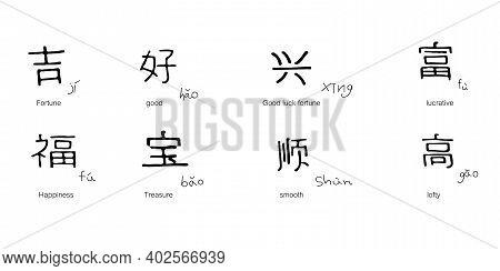 Illustration Of Chinese New Year Greetings Eight Word Character Handwriting. Children's Handwriting
