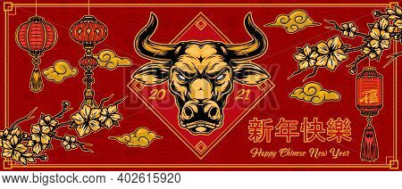 Happy Chinese New Year 2021 Template With Serious Bull Head Lanterns Clouds Sakura Tree Branches Wit