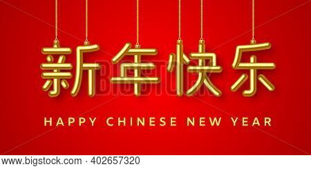 Happy Chinese New Year Card. Happy New Year Greeting In Chinese. New Year Decoration Design On Gold