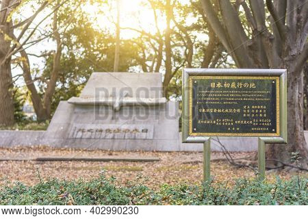 Tokyo, Japan - December 08 2020: Eagle-shaped Stone Memorial With Wings Spread Over The Site Of The