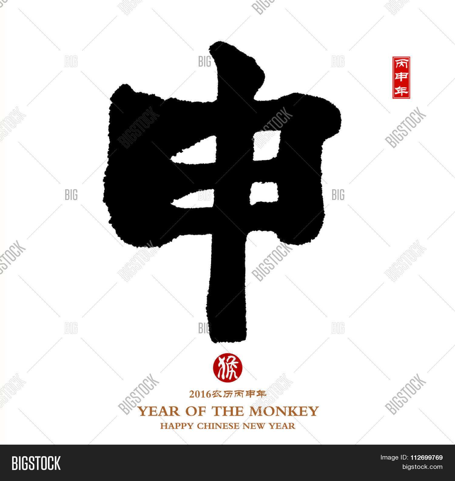 2016 Year Monkey Image Photo Free Trial Bigstock
