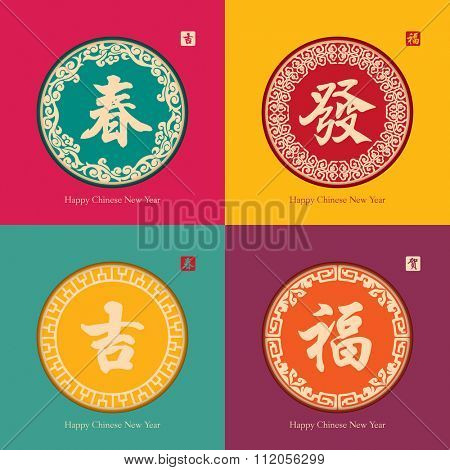 Collection of Chinese New Year design. Translation: Spring, Prosperous, Lucky, Blessing.