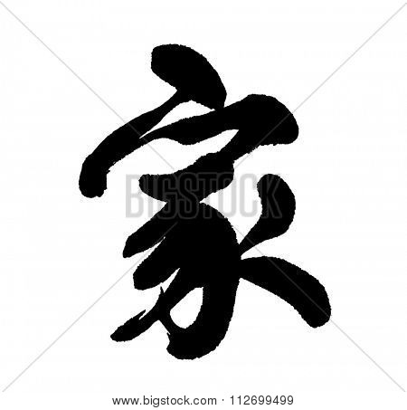 Chinese calligraphy hieroglyph. home