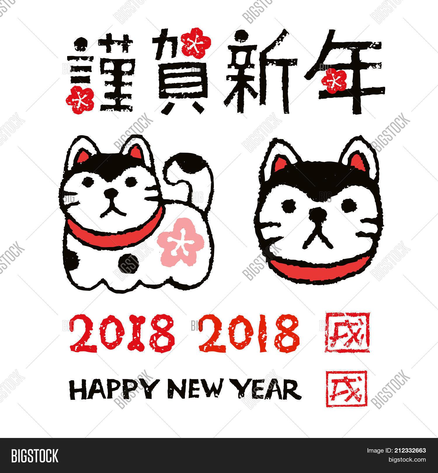 New Year Elements Year Dog 2018 Vector Photo Bigstock