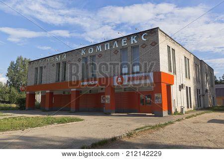 Nyuksenitsa, Vologda region, Russia - August 10, 2016: Shop building
