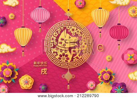 2018 Chinese New Year Greeting Card with Paper cut Dog Emblem and Flowers on Modern Geometric Background. Vector illustration. Hieroglyphs - Dog, Zodiac Dog, Happy New Year. Place for your Text.