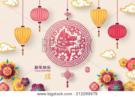 2018 Chinese New Year Greeting Card with Hanging Dog Emblem, Paper Oriental Flowers and Asian Clouds on Light Background. Vector illustration. Hieroglyph Dog, Happy new Year. Place for your Text.