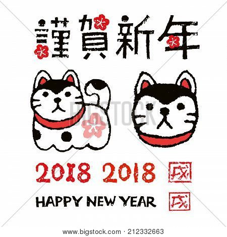 New year elements for year of the dog 2018 guardian dog and greeting words / translation of Japanese
