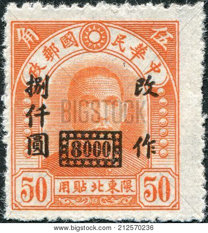 CHINA - CIRCA 1946: A stamp printed in China (Taiwan), shows a Chinese revolutionary and first president Sun Yat-sen (overprint, 1948, North-Eastern Province), circa 1946