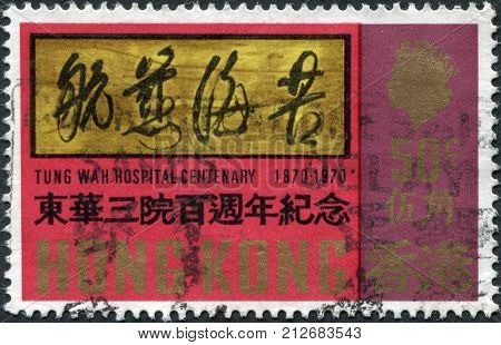 HONG KONG-CIRCA 1970: A stamp printed in the Hong Kong dedicated to the Centenary of the Tung Wah Group of Hospitals the Chinese text of