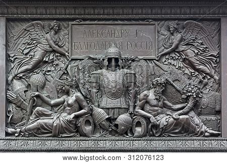 St. Petersburg, Russia - July 16, 2016: Bas (decoration Alexander Column) At The Palace Square In St