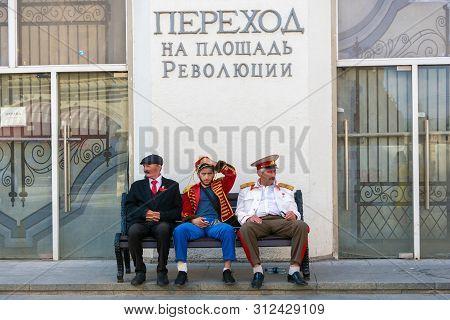 Mummers On Nikolskaya Street, 06/22/2019, Moscow, Russia.