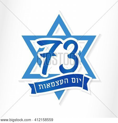 Israel Independence Day 73 Years, Magen David With Hebrew Text. Israel Holiday Yom Hazmaut Isolated