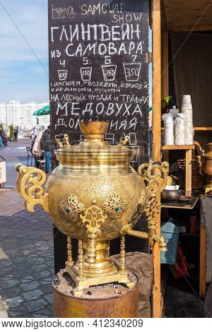 Minsk, Belarus - March 13, 2021: Close-up Beautiful Copper Samovar With Two Taps On Street Celebrati