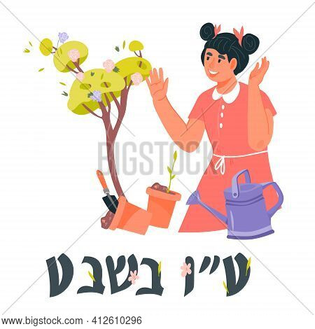 Banner Or Greeting Card Template For Jewish Spring Holiday Tu Bishvat With Cute Girl Planting Trees.