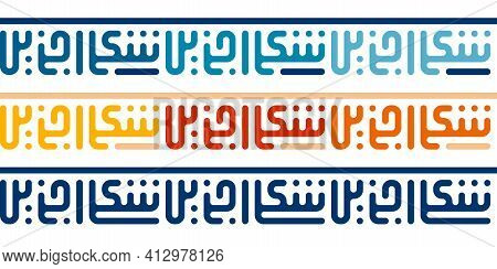 Square Kufic Calligraphy As Borders Like Ornament Based On Phrase Shukran Jazilan Isolated On White