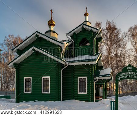 Temple In Honor Of The Martyr Peter, Metropolitan Krutitsky On A Winter Day. The Inscriptions Above