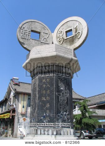 Old coin Chinese monument