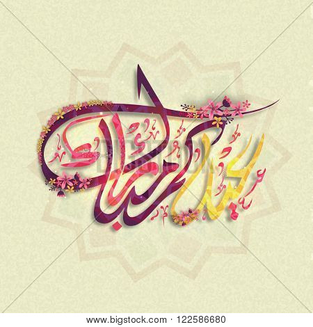 Beautiful flowers decorated, Colourful Arabic Islamic Calligraphy of text Eid Mubarak on grungy background for Muslim Community Festival celebration.
