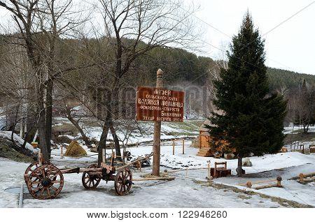 Belokurikha/Russia - CIRCA february 2016: Rural Life Museum 'Watermill' located in the resort area of Belokurikha, Altai Krai, Russia.