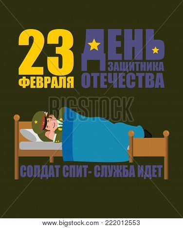 23 February. Defender of Fatherland Day. Russian Officer Sleeping on bed. Soldier asleep emotion avatar. Military in Russia dormant. Translation text Russian. February 23. Soldier is asleep - service is on