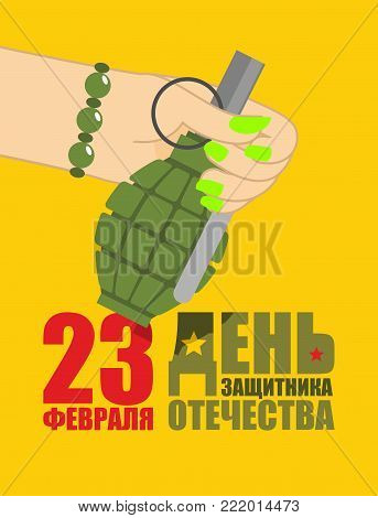 February 23. Woman hand giving Grenade. Traditional gift for men on Day of Defender of Fatherland in Russia. Translation text Russian. February 23.