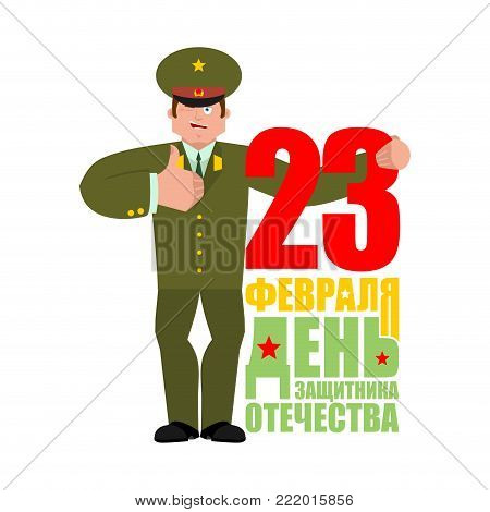 23 February. Defender of Fatherland Day. Russian Officer thumbs up and winks. Soldier happy emoji. Military in Russia Joyful. Translation text Russian. February 23. Congratulations