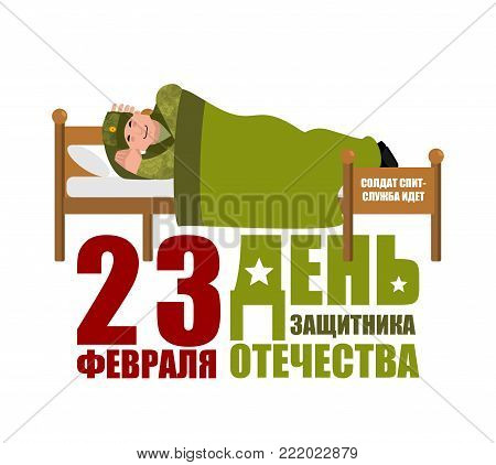 23 February. Defender of Fatherland Day. Soldier Sleeping on bed. Military in Russia dormant. Translation text Russian. February 23. Soldier is asleep - service is on
