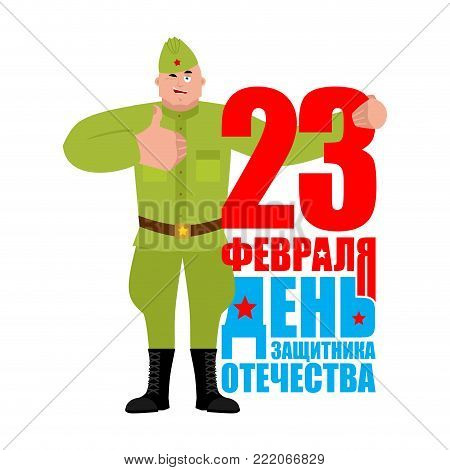 23 February. Defender of Fatherland Day. Soviet soldier thumbs up and winks. Retro Russian warrior happy emoji. Military in Russia Joyful. Army holiday for Russian Federation.  Translation text Russian. February 23. Congratulations