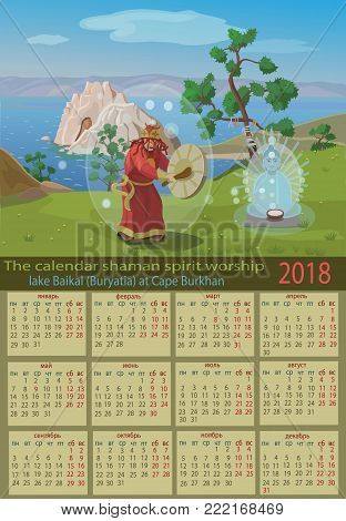 Calendar 2018 the ritual of the shaman on lake Baikal (Buryatia) at Cape Burkhan, the worship of spirits and beings, the shaman beats the drums and brings the milk in tribute!