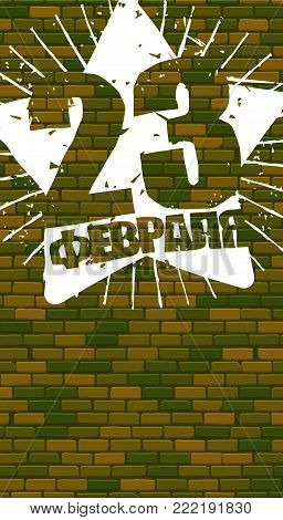 February 23. Defender of  Fatherland Day. Brick wall and star. National military holiday in Russia. Translation text Russian. February 23.