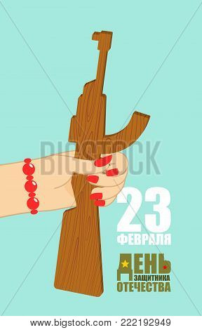 February 23. Woman hand giving Wood gun toy. Wooden weapons- Traditional gift for men on Day of Defender of Fatherland in Russia. Translation text Russian. February 23.