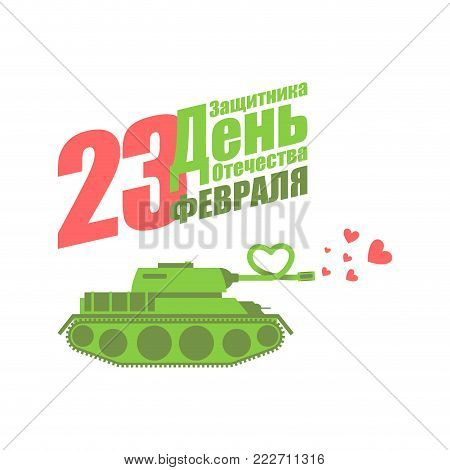 23 February. Tank love heart beater. Military holiday in Russia. Translating Russian text: Defender of  Fatherland Day.