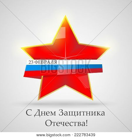 Day of the defender of Fatherland. The day of Soviet and Russian Armies. Vector illustration