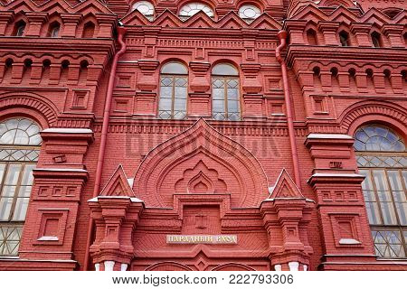 Moscow, Russia - Oct 16, 2016. An old building on Red Square in Moscow, Russia. Red Square remains, as it has been for centuries, the heart and soul of Russia.