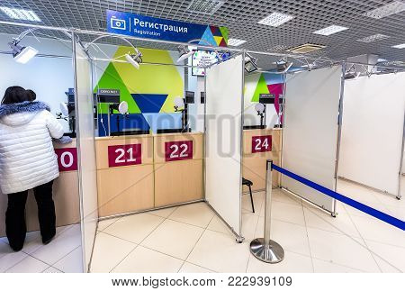 Samara, Russia - January 20, 2018: Interior of Samara Fan ID center 2018 FIFA World Cup Russia