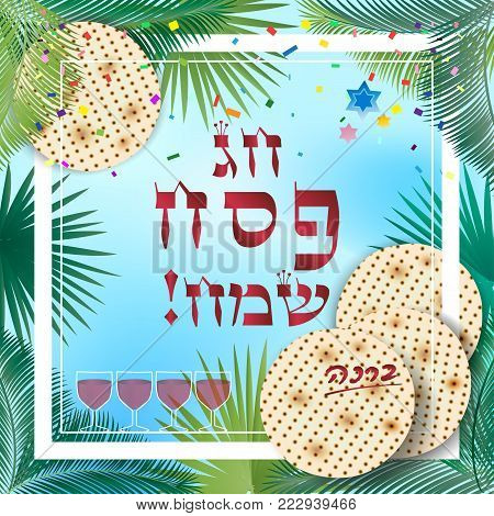 Happy Passover Holiday - translate from Hebrew, greeting card with decorative palm leaves frame, four wine glass, matza - jewish traditional bread for Passover Festival, Israel, vector