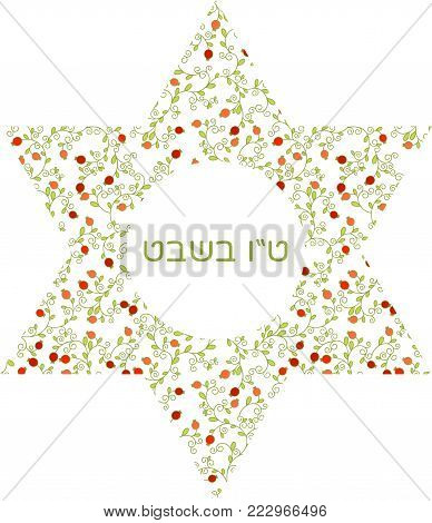 A tree with pomegranate fruits, branches, swirls in David Star, vector illustration of Jewish holiday. Text Tu Bishvat on Hebrew, which means the Jewish holiday New Year of the Trees