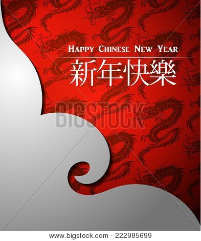 Chinese dragons background in red with chinese greetings for new year chinese symbols means Happy Chinese New Year