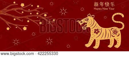 2022 Chinese New Year Paper Cut Tiger Silhouette, Flowers, Chinese Typography Happy New Year, Gold O
