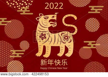 2022 Chinese New Year Tiger, Traditional Patterns Circles, Chinese Typography Happy New Year, Gold O